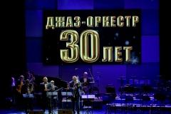 30 лет эстрадно-джазовому оркестру